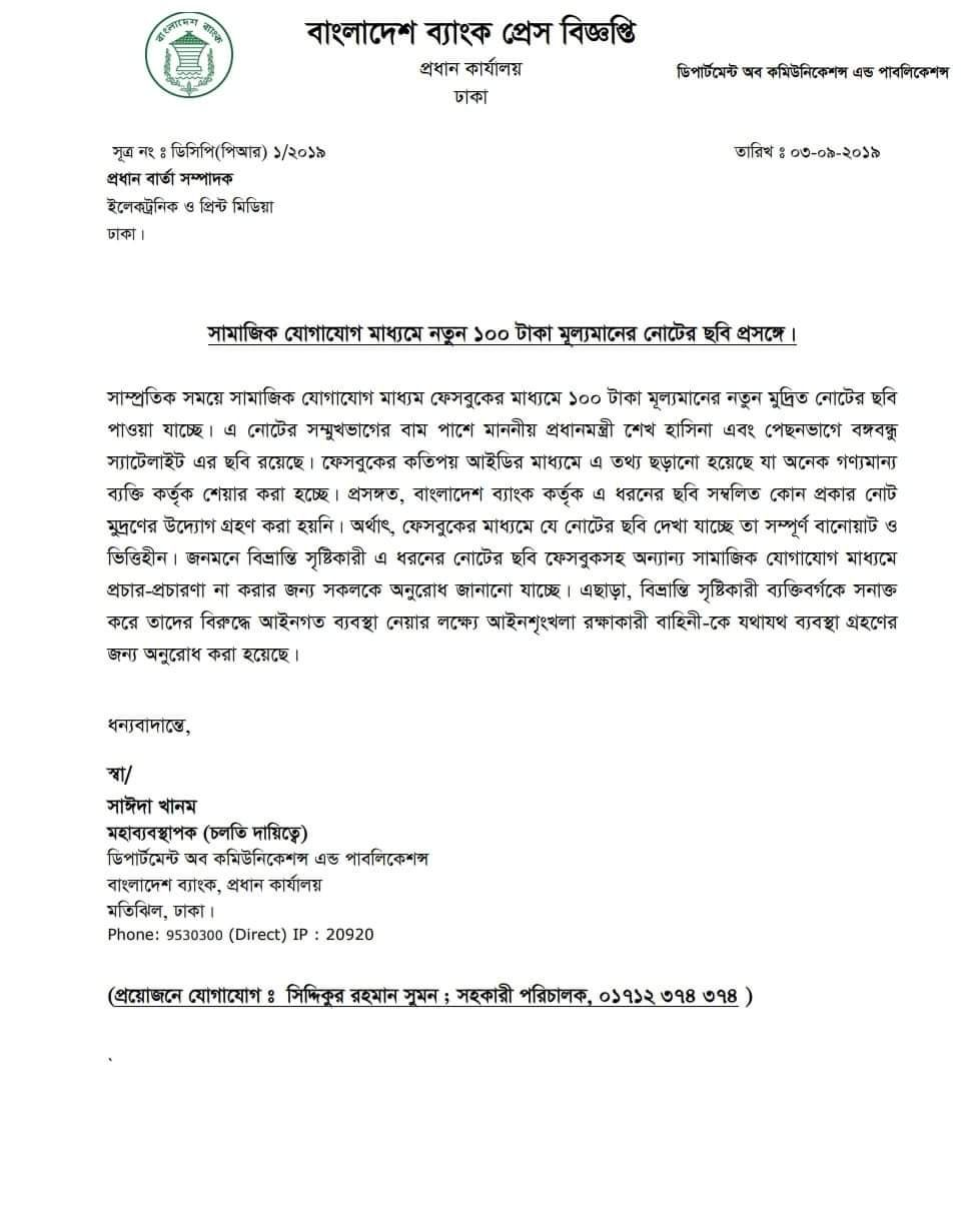 নতুন নোটের নকশা পুরোপুরি ভুয়া বাংলাদেশ ব্যাংকের বিজ্ঞপ্তি প্রকাশ